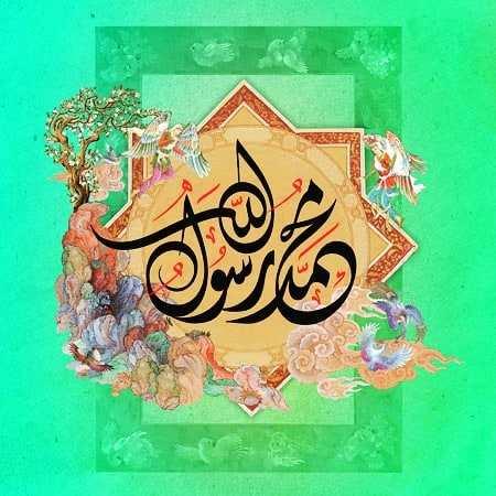 تبریک عید مبعث تلگرامی