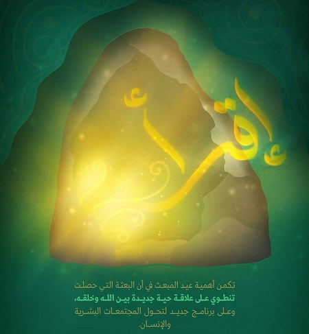 متن نوشته عید مبعث
