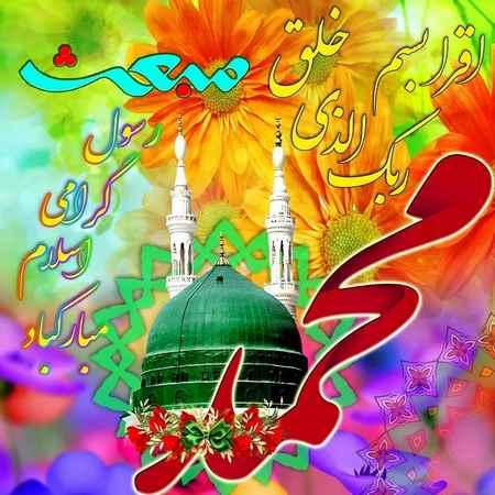 ضمن تبریک عید مبعث