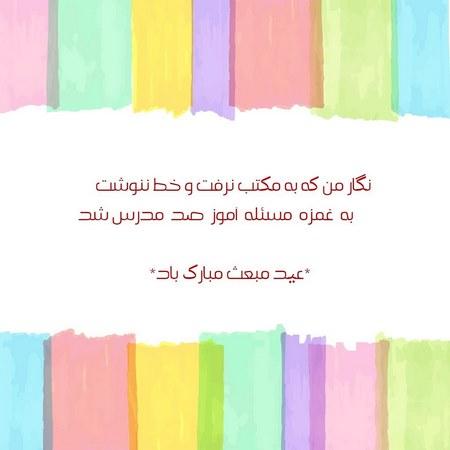 عکس پروفایل مبعث