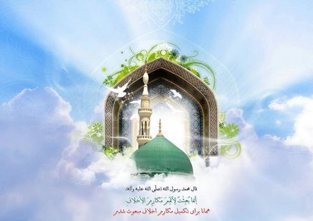 متن ادبی تبریک مبعث حضرت رسول