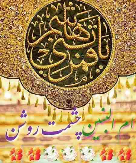 متن زیبا در مورد حضرت عباس