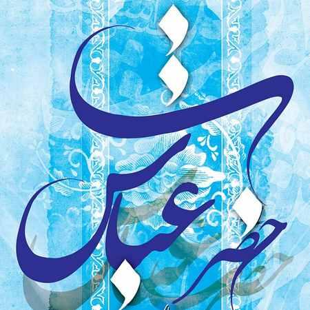 عکس حضرت عباس واقعی