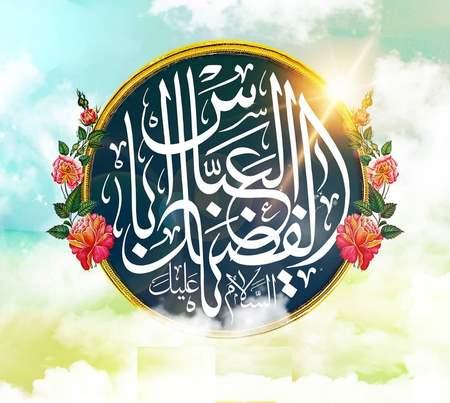 عکس پروفایل تولد اسم ابوالفضل