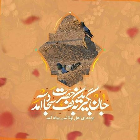 نقاشی امام سجاد در حال سجده