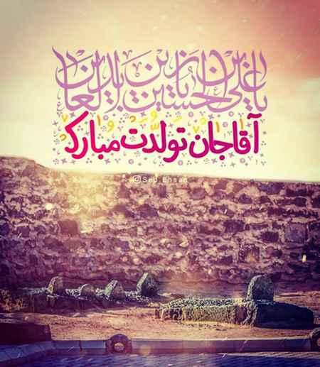 تبریک ولادت حضرت علی ابن الحسین