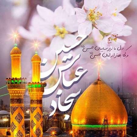 پیام تبریک ولادت امام حسین و حضرت عباس با هم