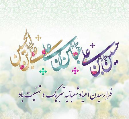 عکس نوشته تبریک اعیاد شعبانیه