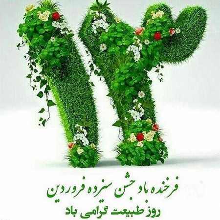 تبریک روز طبیعت