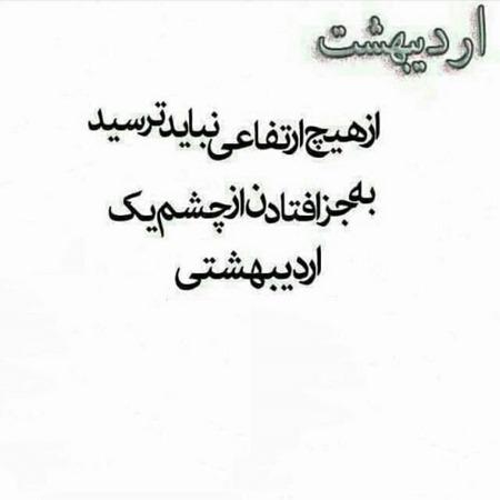 عکس دختر اردیبهشتی