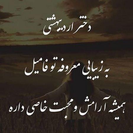 عکس نوشته دختر اردیبهشتی