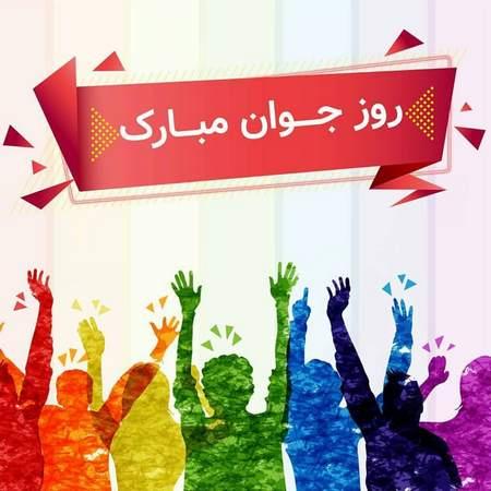 متن تبریک روز جوان عاشقانه