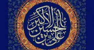 پروفایل تولد حضرت علي اکبر