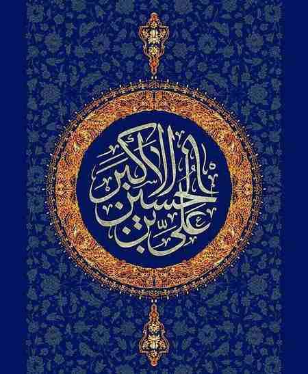 پروفایل تولد حضرت علی اکبر
