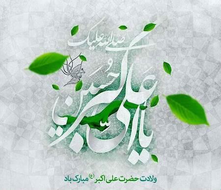 عکس نوشته در مورد ولادت حضرت علی اکبر