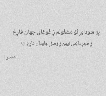 عکس شعر دار