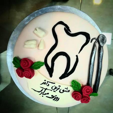 مدل کیک تولد دندانپزشک