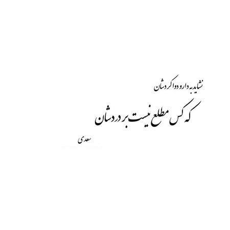 شعرهای زیبای سعدی برای پروفایل