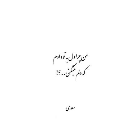 پروفایل شعر سعدی
