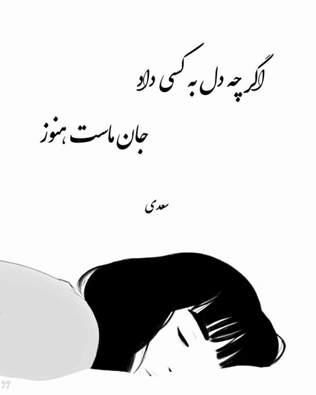 عکس نوشته های شعر سعدی