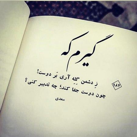 عکس نوشته سعدی عاشقانه