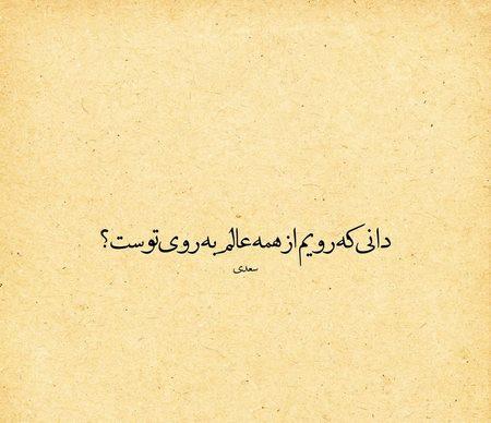 پروفایل شعر های سعدی