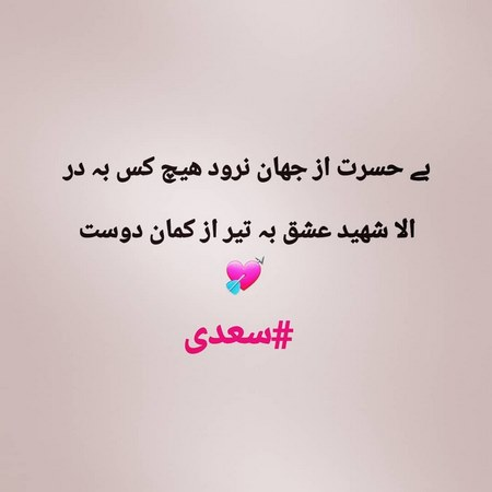 عکس نوشته سعدی