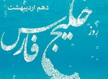 عکس و متن روز ملی خلیج فارس
