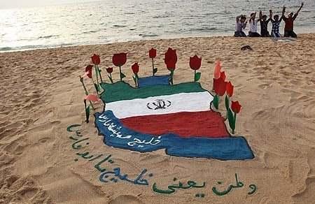 روز خلیج فارس گرامی باد