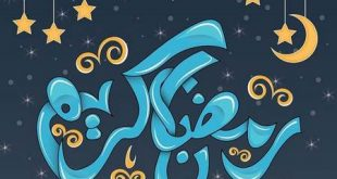 تبریک شروع ماه رمضان