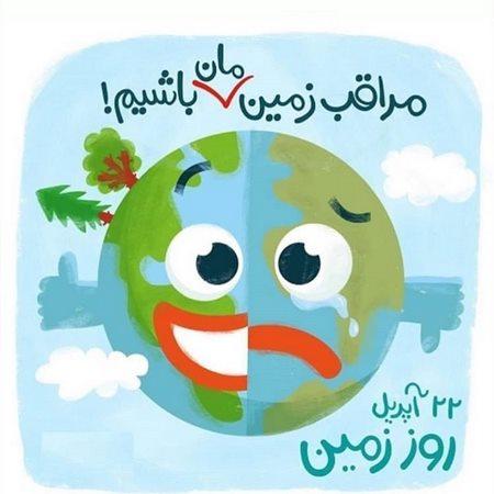 روز جهانی پاکسازی زمین