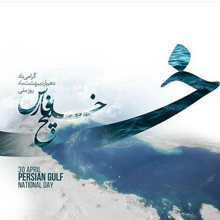 نقشه خلیج فارس ایران