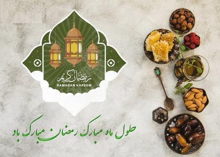 عکسنوشته تبریک ماه رمضان