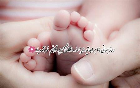 متن ادبی روز ماما