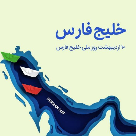 عکس پرچم ایران و خلیج فارس