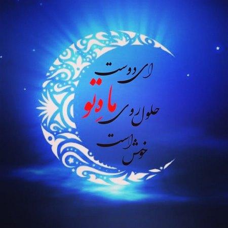 حلول ماه مبارک رمضان تبریک
