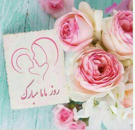 روز ماما مبارک به انگلیسی