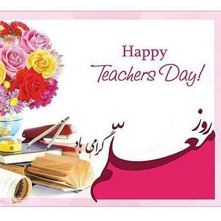 عکس روز معلم سال ۹۹