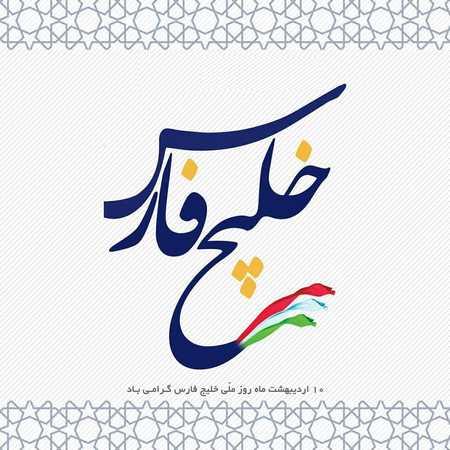 پروفایل خلیج فارس