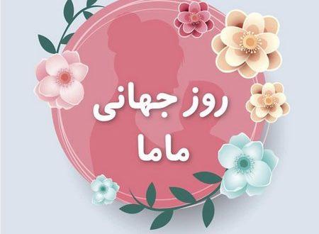 عکس روز ماما مبارک | متن تبریک روز ماما