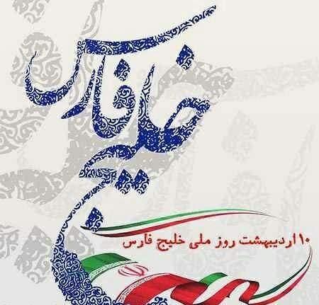 عکس دریای خلیج فارس ایران
