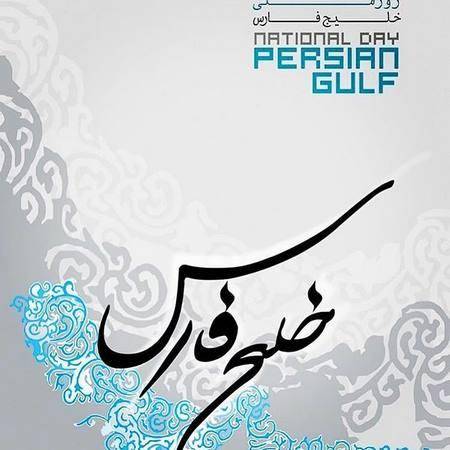 عکس پروفایل کشورم ایران