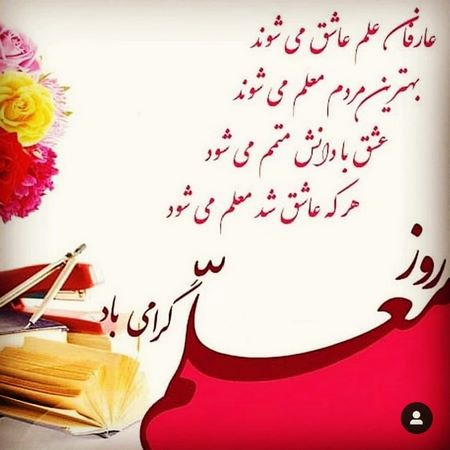 تبریک روز معلم به داماد