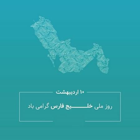 عکس خلیج فارس برای پروفایل