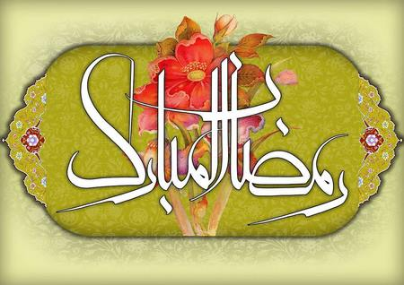 حلول رمضان