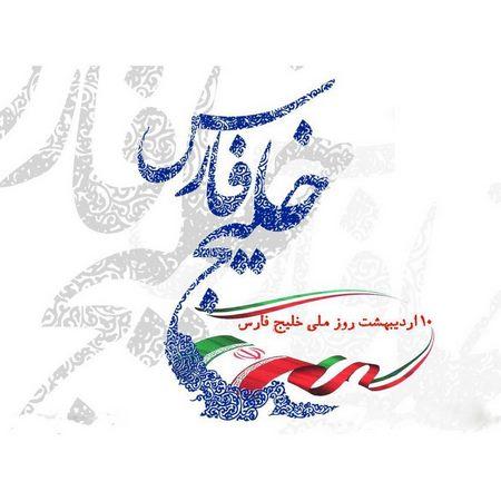 عکس روز ملی خلیج فارس