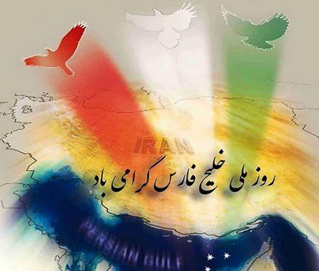 روز۱۰اردیبهشت در تقویم روز ملی خلیج فارس