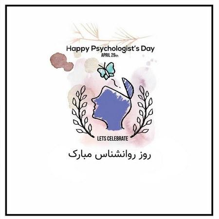 عکس پروفایل مشاوره ای