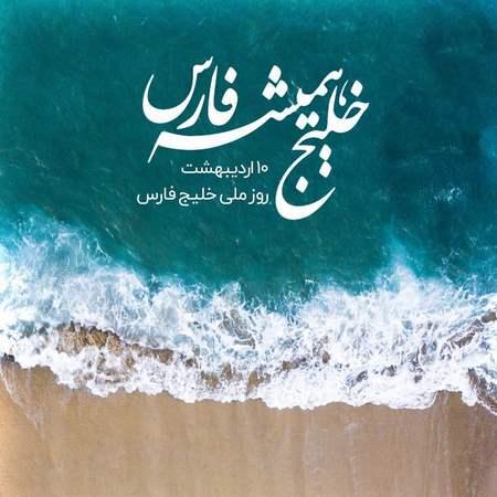 مقاله درباره روز خلیج فارس