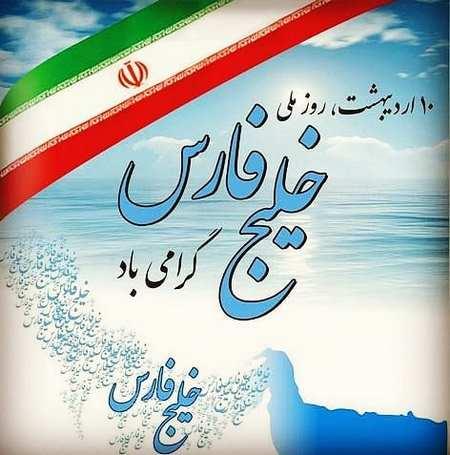 علت نامگذاری ۱۰ اردیبهشت به روز خلیج فارس